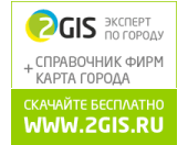 Справочная система 2GIS